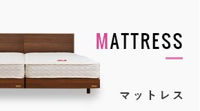 マットレス