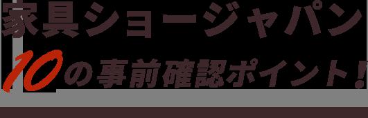 家具ショージャパンの事前確認ポイント!
